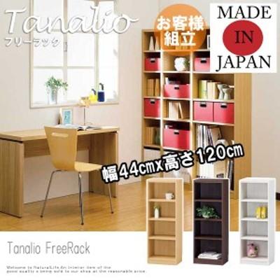 Tanalio タナリオ フリーラック 幅44cmx高さ120cm (オープンラック 多サイズ 本棚 シンプル リビング収納 国産 日本製 ナチュラル)