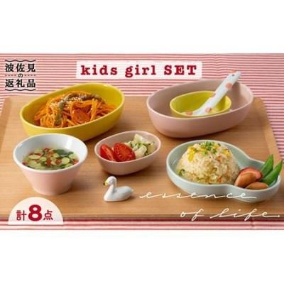 【波佐見焼】【essence】kids girlセット【西海陶器】 1 20338 [OA240]
