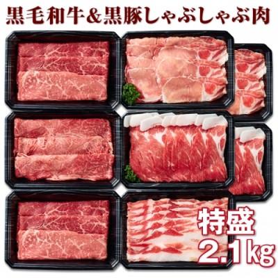 D4-2212/黒毛和牛・黒豚しゃぶしゃぶ肉特盛2.1kg!