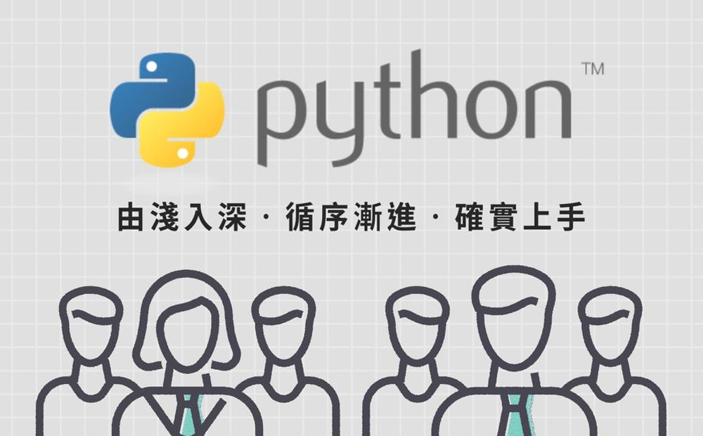 Python 入門特訓 - 基礎實作到證照攻略