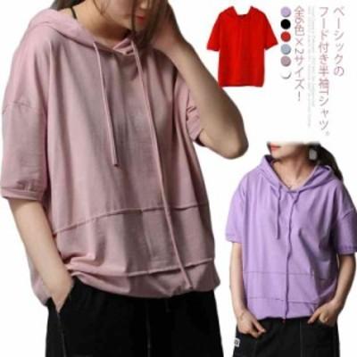 《送料無料》全6色×2サイズ!フード付き半袖Tシャツ 夏服 パーカー レディース プルパーカー ライトスウェット プルオーバー