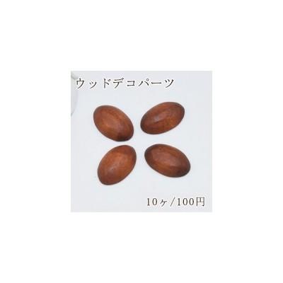 ウッドデコパーツ ナチュラル カボション オーバル 12×18mm ライトブラウン【10ヶ】