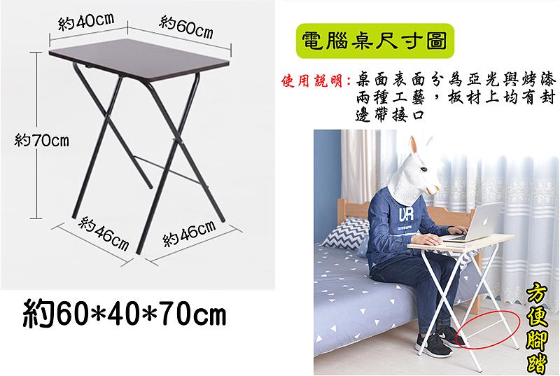 (預購)興雲網購【24025-198 Z型電腦桌60cm】辦公桌 書桌 寫字桌 置物桌 主機桌 課桌椅 萬用桌 床邊桌 簡易書桌