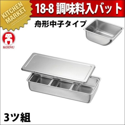 KO 18-8ステンレス 調味料入バット3ッ組(舟形中子付) (N)