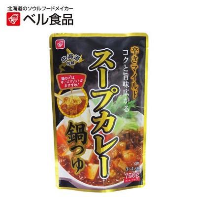 ベル食品 スープカレー鍋つゆ750g