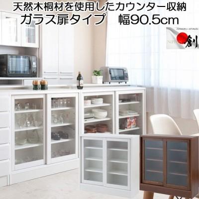 カウンター下収納 引き戸 ガラス扉 幅90 シンプルデザイン リビング収納 天然木 日本製 完成品