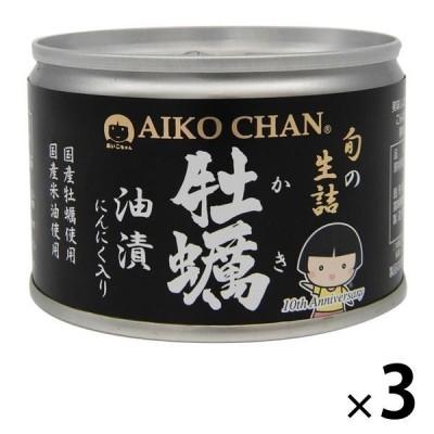 伊藤食品伊藤食品 牡蠣油漬 にんにく入 缶詰 160g 1セット(3缶) あいこちゃん