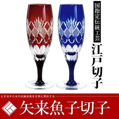 父の日 江戸切子 ビールグラス送料無料矢来魚子切子カップ 金婚式 ビアカップ タンブラー