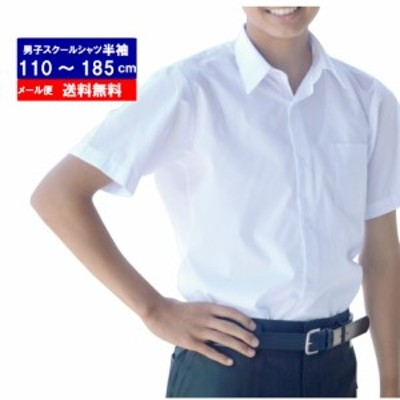 学生服 ワイシャツ スクールシャツ 半袖 中学生 小学生 通学 白 夏服 Yシャツ 学校用 高校 夏 大きいサイズ 男子 洗い替え 学校用 ベルト