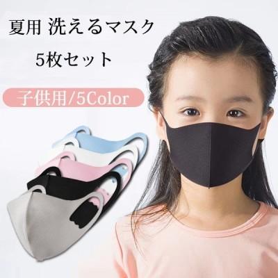 マスク 子供用 洗えるマスク 5枚入り 接触冷感 ひんやり 夏用 子供マスク 繰り返し利用可能 冷感マスク 男の子 女の子 通気性 洗えるマスク 飛沫対策 夏用