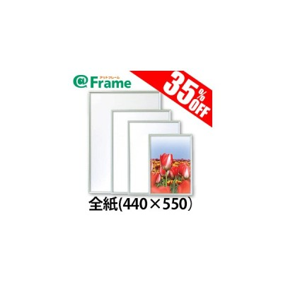 ポスターフレーム ワンタッチ 全紙(440×550mm)( 既製サイズ )