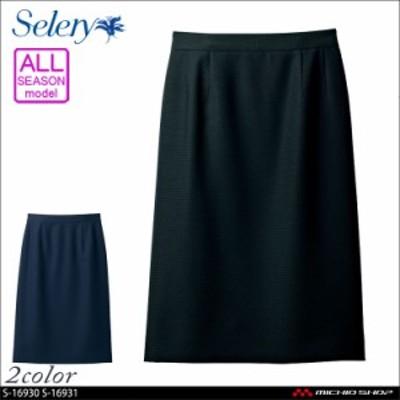 事務服 制服 セロリー seleryタイトスカート(57cm丈) S-16930 S-16931