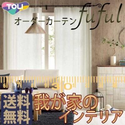東リ fuful フフル オーダーカーテン&シェード NATURAL TKF10001〜10005 スタンダード縫製 約1.5倍ヒダ