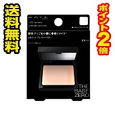 ☆メール便・送料無料・ポイント2倍☆ケイト 3Dリメイクプレストパウダー EX-1 (1個) 代引き不可