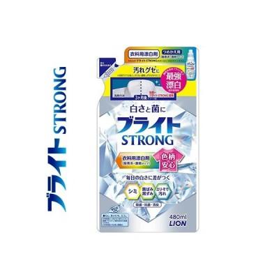 ブライト ストロング 衣類用漂白剤 つめかえ(詰め替え) 480mL / ライオン