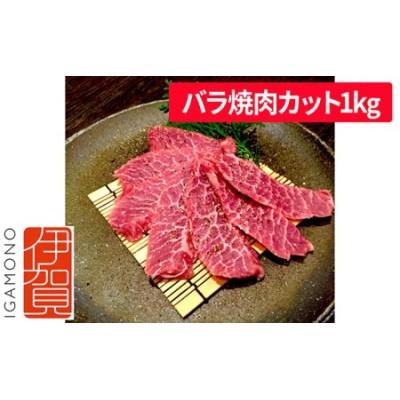忍者ビーフ(伊賀牛)バラ焼肉カット1kg