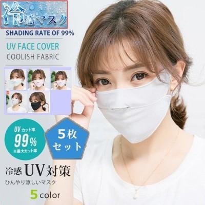 マスク 冷感 uvカット クール 5枚入り 息苦しくない 呼吸穴付き サイズ調整可 夏用マスク 冷たい ひんやり 冷感マスク
