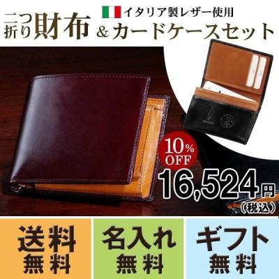 二つ折り財布×カードケースセット オリーチェ グレンフィールド