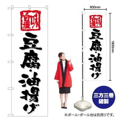 のぼり 豆腐・油揚げ(白) TN-682 (三巻縫製 補強済み)