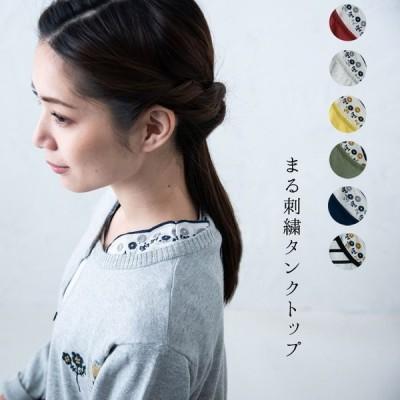 【まる刺繍レースタンクトップ】レディース/トップス/イマゴ/オリジナル/デザイン/カジュアル/ナチュラル/重ね着