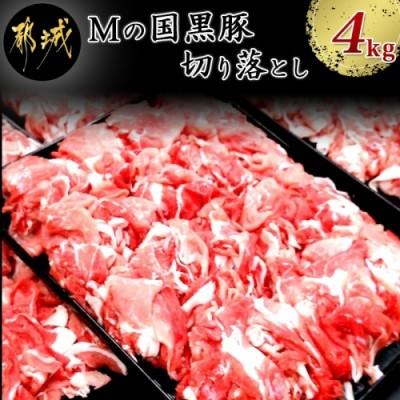 「Mの国黒豚」切り落とし4kg_MA-0143
