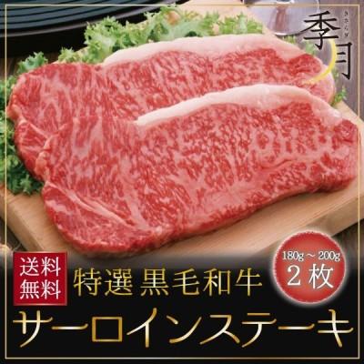 和牛 牛肉 黒毛和牛 ギフト A5等級 サーロインステーキ 贈答にも(180g〜200g)×2枚