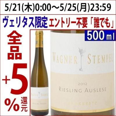 2012 ヘールクレッツ ジーファースハイム リースリング アウスレーゼ 500ml ヴァグナー シュテンペル ラインヘッセン ドイツ 白ワイン甘口 ワイン ^E0WSZAG2^