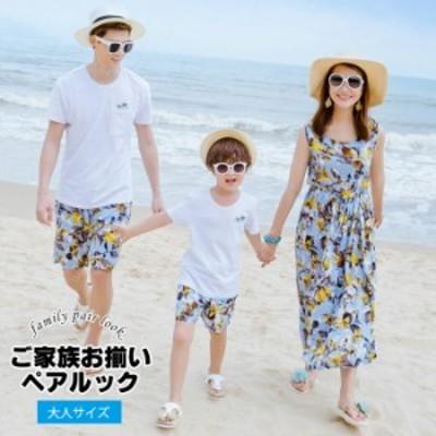即納送料無料キャミソールワンピース 大人 シャツ+パンツ パパ ママとお揃い花柄ペアルック 親子ペアルック ママと子供の親子衣装 ご家族