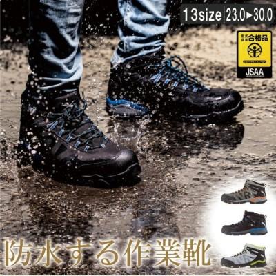 防水するセフティーシューズ【2018年秋冬新作 作業靴 安全靴 スニーカー 23cm〜30cm 鋼製先芯 衝撃吸収 防水】〈XE:85143〉