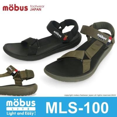 サンダル メンズ mobus LITE モーブス ライト MLS-100 mobus最軽量 軽量 サンダル 新登場!