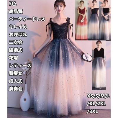 ナイトドレス 5色 綺麗 上品 パーティードレス エレガント お呼ばれ レディース ファスナー/編み上げ 着痩せ 成人式 披露宴 二次会 花嫁 結婚式 20代30代40代