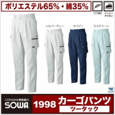 カーゴパンツ 作業ズボン メンズ お手ごろ価格 T Cの定番 sw-1998