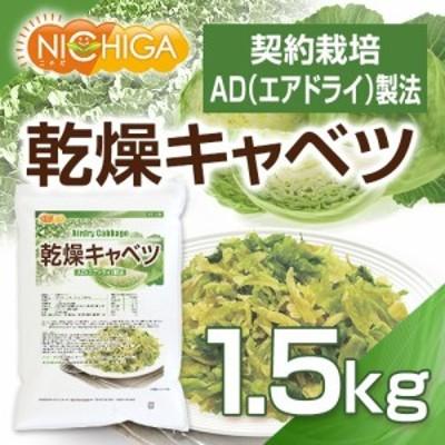 乾燥キャベツ 1.5kg ADきゃべつ(契約栽培) [02] NICHIGA(ニチガ)