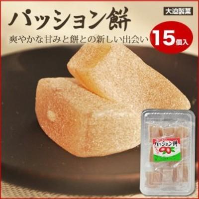 パッション餅 奄美 黒糖 15個入り 大迫製菓 黒砂糖 お菓子 おもち 奄美大島 お土産
