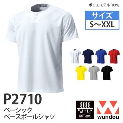 ベースボールシャツ 半袖 wundou P2710 [ S,M,L,XL,XXLサイズ ] 吸汗速乾 ポリエステル100% 野球 ボタン ウンドウ