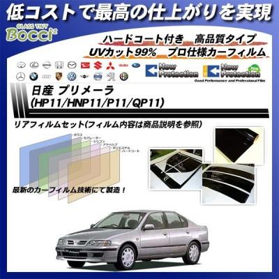 日産 プリメーラ (HP11/HNP11/P11/QP11) ニュープロテクション カット済みカーフィルム リアセット