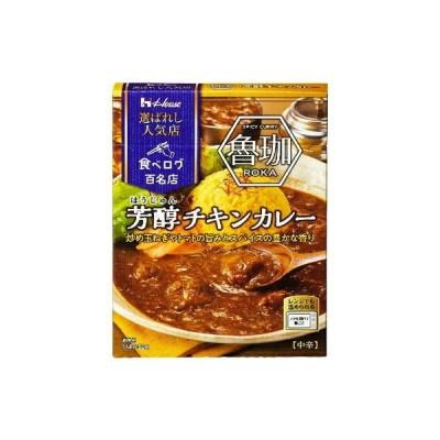 ハウス食品 選ばれし人気店 芳醇チキンカレー 180g×10個