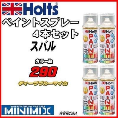 ペイントスプレー 4本セット スバル 290 ディープブルーマイカ Holts MINIMIX