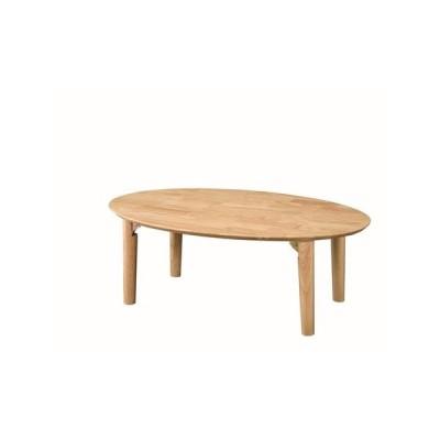 天然木 無垢材 折りたたみ 楕円形 リビングテーブル 幅90×奥行60×高さ32.5cm 座卓 折れ脚 おしゃれ 新生活 北欧 インテリア ナチュラル