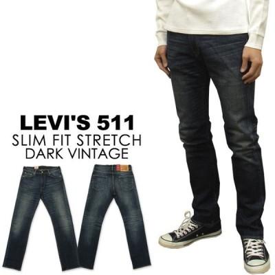 LEVI'S リーバイス 511 スキニー スリムフィット テーパード ストレート(ダーク・ヴィンテージ) SLIM FIT
