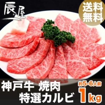 神戸牛 焼肉 特選カルビ 1kg(約5-6人前) 送料無料  冷蔵