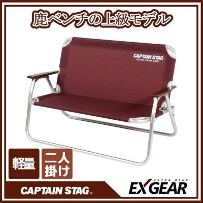 キャプテンスタッグ ベンチ エクスギア EXGEAR アルミ背付き ベンチ ブラウン UC-1533