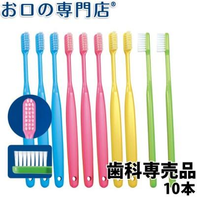 Ci バリュー 歯ブラシ ×10本 歯科専売品 メール便送料無料