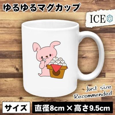 うさぎ おもしろ マグカップ コップ ウサギ 卯 兎 とお団子 陶器 可愛い かわいい 白 シンプル かわいい カッコイイ シュール 面白い ジョーク ゆるい プレゼン