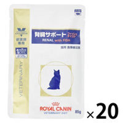 ROYALCANINロイヤルカナン(ROYALCANIN)キャットフード 療法食 腎臓サポートフィッシュ パウチ 85g 20袋
