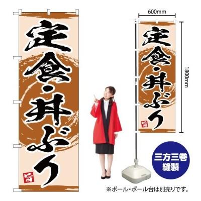 のぼり 定食・丼ぶり YN-3430(三巻縫製 補強済み)
