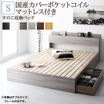 ベッド すのこ 収納ベッド 国産カバー ポケットコイルマットレス付き シングル  棚・コンセント付き 2杯収納 通気性の良いすのこタイプ