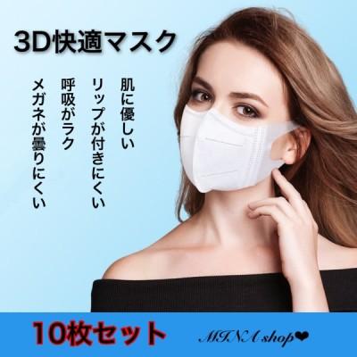 立体マスク 不織布 3D立体型 10枚入 3層構造 使い捨てマスク 携帯便利 PM2.5 防水 男女兼用 ウイルス対策 通勤 通学 花粉