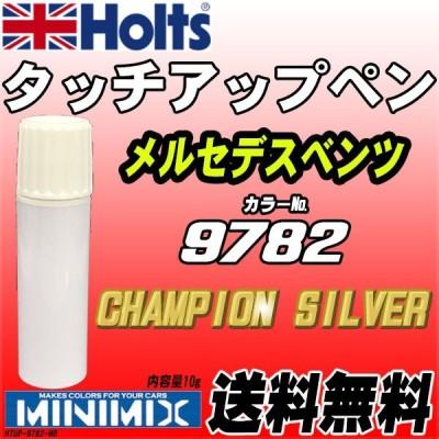 タッチアップペン メルセデスベンツ 9782 CHAMPION SILVER Holts MINIMIX