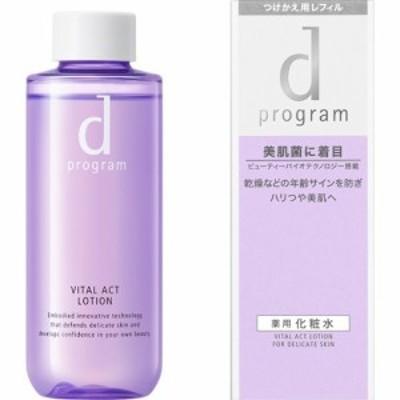 資生堂 dプログラム バイタルアクト ローション MB (レフィル) 敏感肌用化粧水(125ml)[敏感肌・低刺激用化粧水]